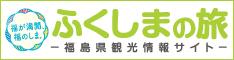 福島県観光情報サイト 福島の旅