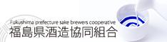 福島県酒造協同組合