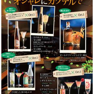 福島生まれのお酒をオシャレにカクテルで