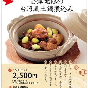 会津地鶏の台湾風土鍋煮込み