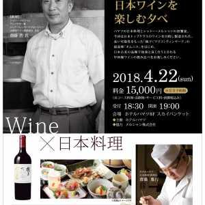 シャトー・メルシャン<br>ワインメーカーズ・ディナー2018<br>日本料理と日本ワインを楽しむ夕べ