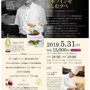 シャトー・メルシャン<br>ワインメーカーズ・ディナー2019<br>フランス料理と日本ワインを楽しむ夕べ